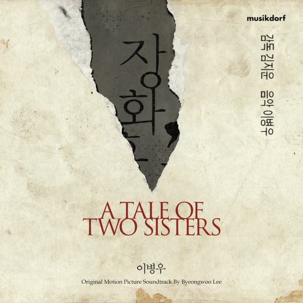 #7: A Tale of Two Sisters (Custom)