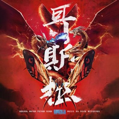#8: Godzilla: King of the Monsters (Custom)