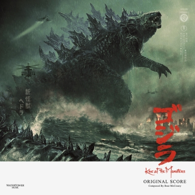 #7: Godzilla: King of the Monsters (Custom)